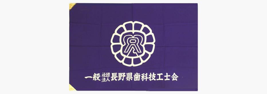 一般社団法人長野県歯科技工士会-会旗