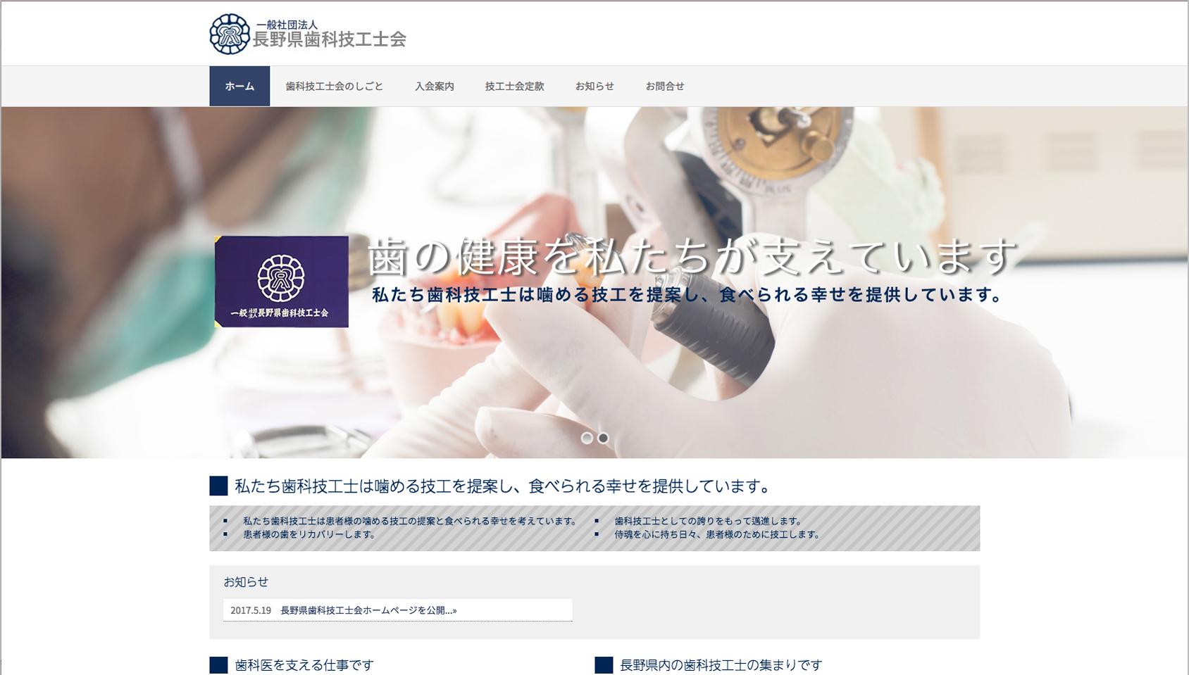 長野県歯科技工士会HP公開しました
